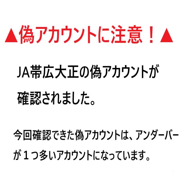 【重要なお知らせ5月11日】当組合公式SNSの「偽アカウント」にご注意ください