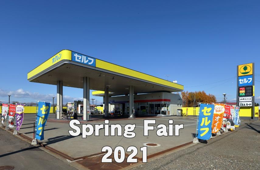 春のタイヤ・カー用品フェア【大正給油所】